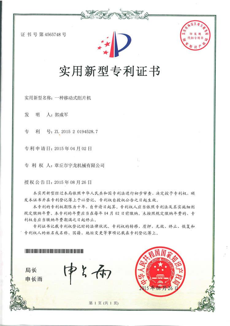 移动式削片机专利证书