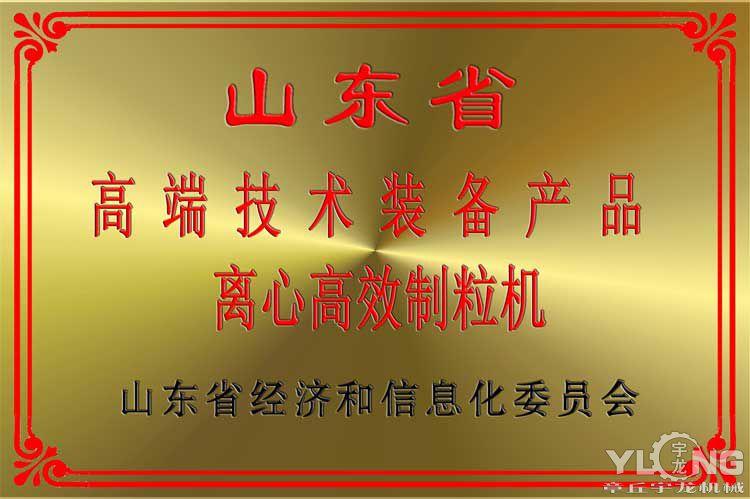 宇龙机械山东省高新技术装备荣誉