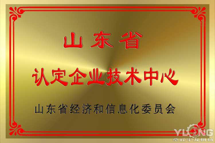 宇龙机械山东省技术企业中心荣誉