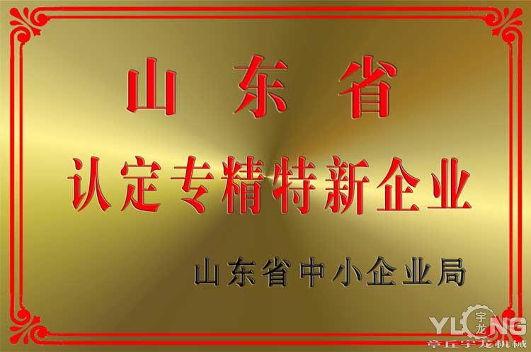 宇龙机械山东省专精特新荣誉